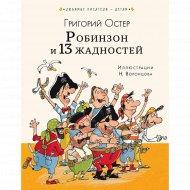 Книга «Робинзон и 13 жадностей».