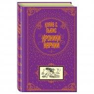 Книга «Хроники Нарнии (ил. П. Бэйнс)».