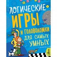 Книга «Логические игры и головоломки для самых умных».