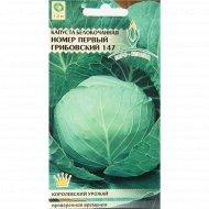 Семена капуста «Номер первый Грибовский» белокочанная, 0.5 г.