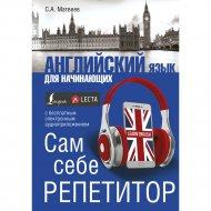 Книга «Английский язык для начинающих. Сам себе репетитор + LECTA».