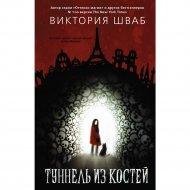 Книга «Туннель из костей».