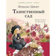 Книга «Таинственный сад».