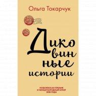 «Диковинные истории» Токарчук О.