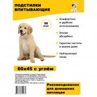 Подстилки влаговпитывающие для домашних животных, с углем, 60x45 см.