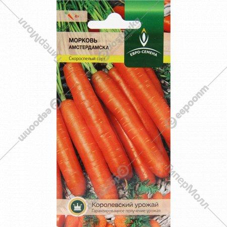 Семена морковь «Амстердамская» 1 г.