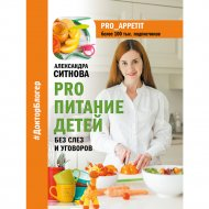 Книга «PRO питание детей. Без слез и уговоров».
