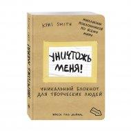 Книга «Гравити фолз. Счастливого Летоуина. Супермаркет ужасов».