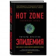 Книга «Эпидемия. Настоящая и страшная история распространения вируса».