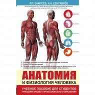 Книга «Анатомия и физиология человека».