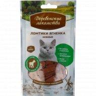 Ломтики ягненка нежные «Деревенские лакомства» для кошек, 45 г.