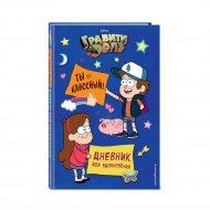 Книга «Гравити фолз. Ты классный! Дневник для вдохновения».