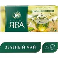 Чай зеленый «Принцесса Ява» 25 пакетиков.