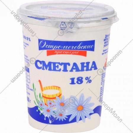 Сметана «Остромечевские просторы» 18%, 400 г.