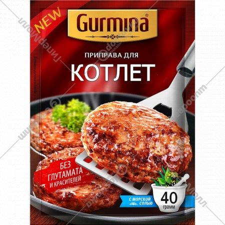 Приправа «Gurmina» для котлет, 40 г.