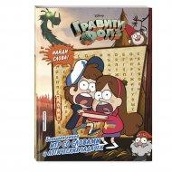 Книга «Гравити фолз.Большая книга игр со словами и логических задачек».