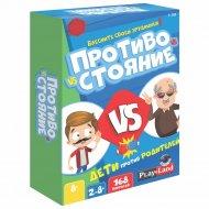 Настольная игра «Противостояние. Дети против родителей».