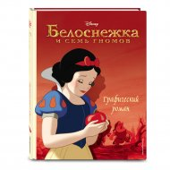 Книга «Белоснежка и семь гномов. Графический роман».