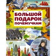 Книга «Большой подарок почемучкам».