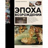 Книга «Эпоха Возрождения».