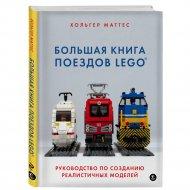 Книга «Большая книга поездов LEGO».