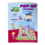 Книга «В городе (+ pop-up наклейки )».
