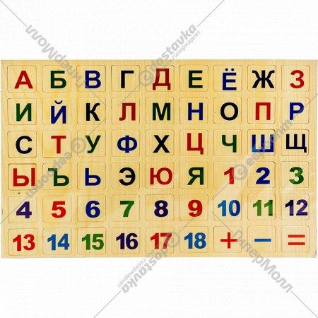 Набор магнитных букв и цифр.