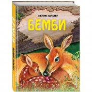 Книга «Бемби (ил. М. Митрофанова)».