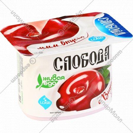 Биойогурт «Слобода» с вишней, 2.9 %, 125 г.