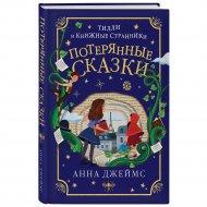 Книга «Потерянные сказки #2».