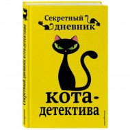 Книга «Секретный дневник кота-детектива».