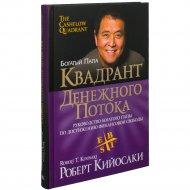 Книга «Квадрант денежного потока» золотое тиснение, 3-е издание.