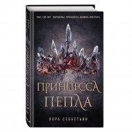 Книга «Принцесса пепла».