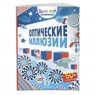 Книга «Оптические иллюзии».
