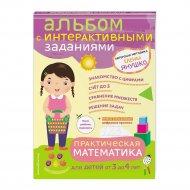Книга «Практическая математика.Игры и задания для детей от 3 до 4 лет».
