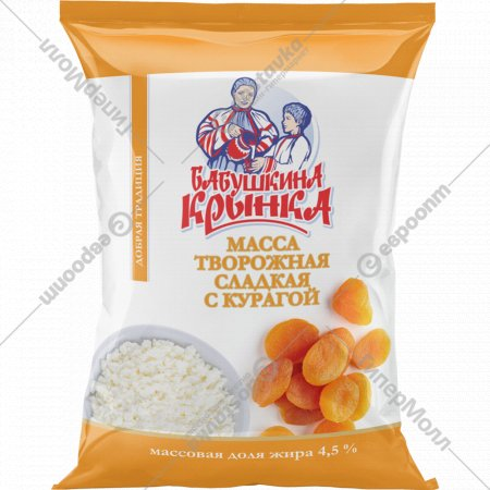 Масса творожная «Бабушкина крынка» с курагой, 4.5%, 200 г.
