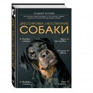 Книга «Дрессировка и воспитание собаки».