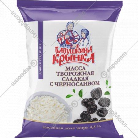 Масса творожная «Бабушкина крынка» с черносливом, 4.5%, 200 г.