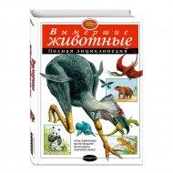 Книга «Вымершие животные. Полная энциклопедия».