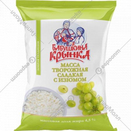 Масса творожная «Бабушкина крынка» с изюмом, 4.5%, 200 г.