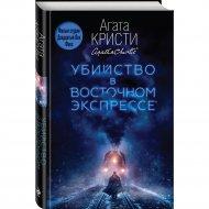 Книга «Убийство в «.Восточном экспрессе».».