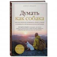 Книга «Думать как собака».
