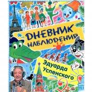 Книга «Дневник наблюдений» Э.Н.Успенский.