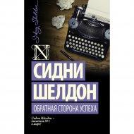 Книга «Обратная сторона успеха».