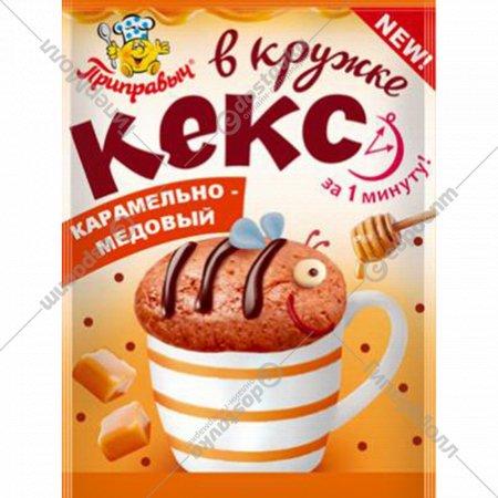 Кекс в кружке «Приправыч» карамельно-медовый, 50 г.
