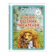 Книга «Самые лучшие сказки русских писателей (с крупными буквами)».