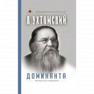 «Доминанта. Физиология поведения» Ухтомский А.А.