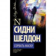 Книга «Сорвать маску».