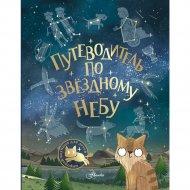 Книга «Путеводитель по звёздному небу».