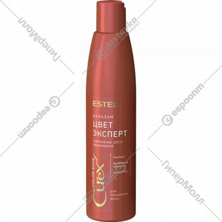 Бальзам «Estel curex color save» для окрашенных волос, 250 мл